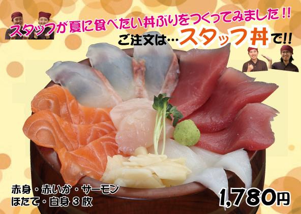 29.04-スタッフ丼
