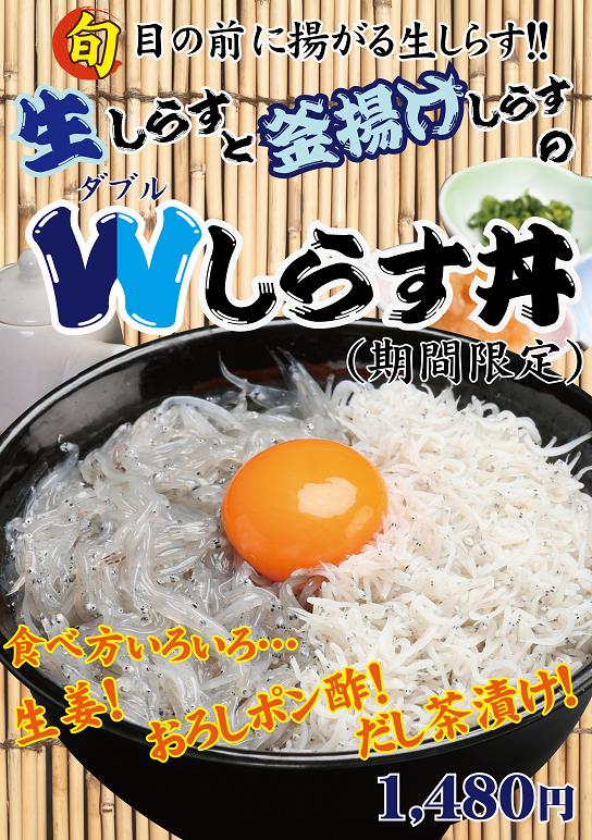 29.06-wしらす丼